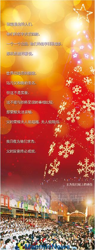 耶稣降生的日子 2013年圣诞点灯仪式,圣诞前夕礼拜及庆演,圣诞庆贺