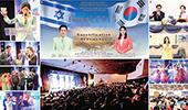 Israeli Pastors' Seminar an