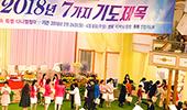 Special Daniel Prayer Meeti