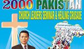 2000 파키스탄