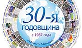 30-я годовщина Новостей Ман